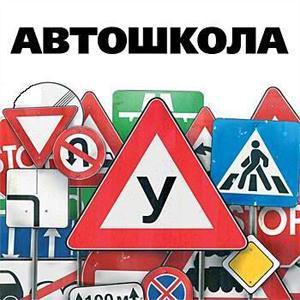 Автошколы Суземки