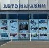 Автомагазины в Суземке
